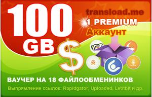 Transload.me: Купить премиум аккаунт